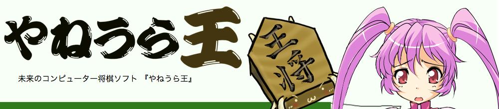やねうら王 公式サイト